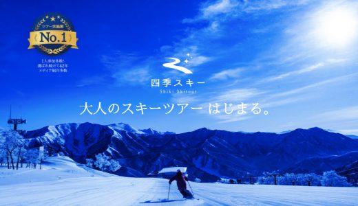 [27]【スキースノボ専門旅行会社】四季倶楽部 旅